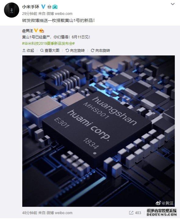 首款可穿戴AI芯片黄山1号量产:小米手环4或将首发搭载