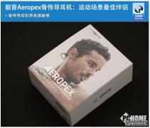 韶音Aeropex骨传导耳机:运动场景最佳伴侣