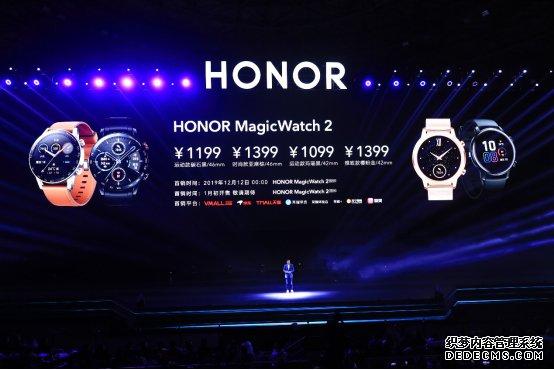 荣耀MagicWatch 2发布:超级蓝牙通话、独立音乐播放 1099元起