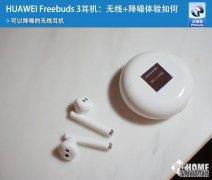 HUAWEI Freebuds 3耳机测评:无线+降噪体验如何