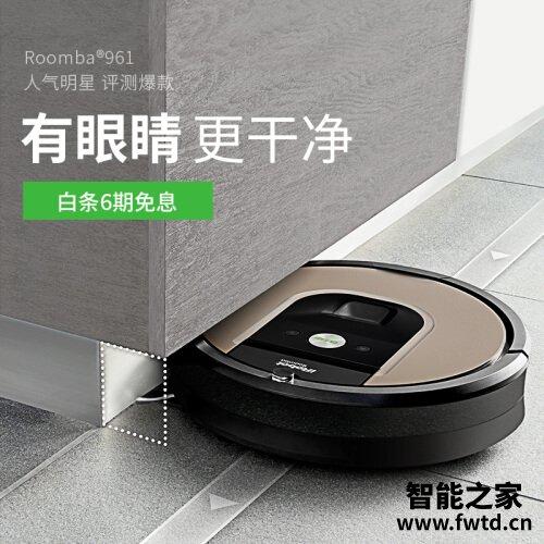 曝光iRobotRoomba 961怎么样呢?深度点评质量好吗?
