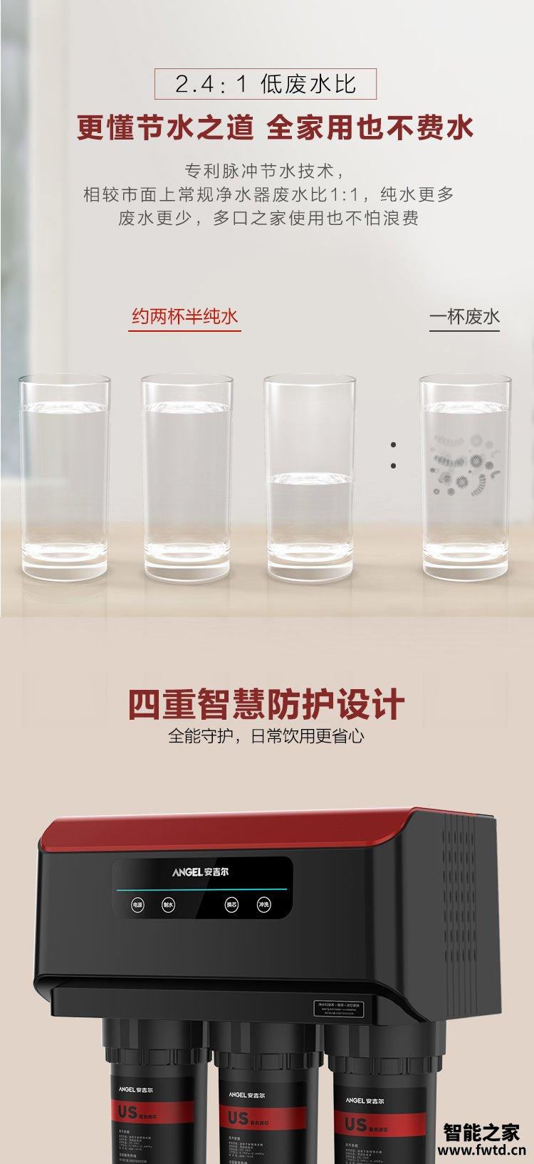 安吉尔纯净水怎么样_剖析使用安吉尔V7净水器评测好不好??使用评价怎么样_智能之家