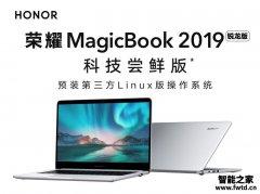 评测体验荣耀Magicbook 2019科技尝鲜版口碑怎么样??深度剖析