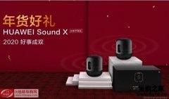 入手华为 sound x智能音箱评价及价格配置性能测评点评