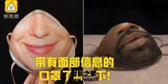 人脸识别专用口罩?这招可能对iPhone没有用