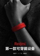 高性价比 Redmi第一款可穿戴设备即将登场:可能是手环