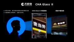 天眼查CHA Glass Ⅱ全球发售