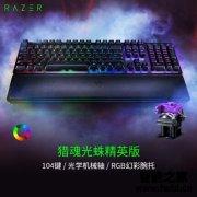 使用雷蛇猎魂光蛛精英版-光轴 电竞游戏机械键盘怎么样?质量好不