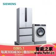 独家点评西门子BCD-480W(KM48ES20TI)怎么样呢??冰箱西门子BCD-480W质量好