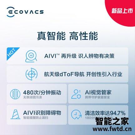 入手评测科沃斯T8 AIVI和石头T60扫地机器人哪个好?详解区别如何?独家揭秘
