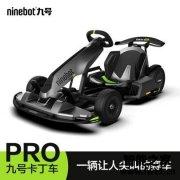入手评测Ninebot九号卡丁车Pro怎么样???Ninebot九号卡丁车Pro好不好?
