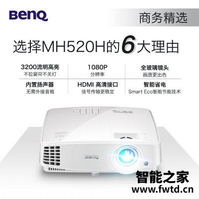 优缺点剖析明基MH520H怎么样呢??投影仪明基MH520H质量好吗?