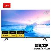详细测评TCL43L2F电视怎么样?真相吐槽内情