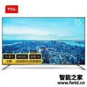 口碑爆料:tcl75v2电视和海信75e3d区别是什么?曝光哪个好?一个月亲身感受