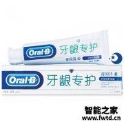 看看曝光:欧乐B欧乐B 牙龈专护牙膏(夜间密集护理) 40克功能怎么样?使用一
