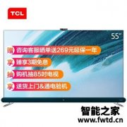 看一下:TCL 55Q8评测怎么样,电视参数如何呢?入手两个月评测!