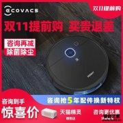 选购技巧:科沃斯DV35扫地机器人究竟怎么样呢?使用感受质量真的好?