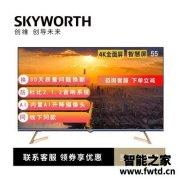 大品牌:创维55Q60平板电视评价怎么样?大家说上不上档次?