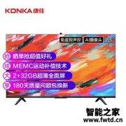 用过都叫好:平板电视康佳55a10s和65a10区别大不大?曝光哪个好?上手体验