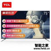 客观评价:平板电视tcl75t6和海信75e5d区别有吗?分享哪个好?对比使用