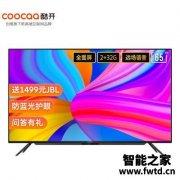 质量解密酷开65P50平板电视怎么样?最新口碑反馈