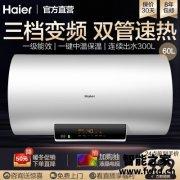 『探讨』海尔mc3和mr热水器有什么区别?哪款性价比更高