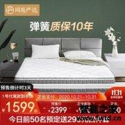 网易严选床垫和老款哪个好些,有啥区别?说说选择哪个值呢!