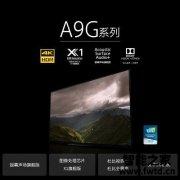 老司机分享索尼kd55a9g和kd55a8g有什么不同?对比哪款性价比更高