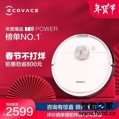 『探讨』科沃斯t8power和max有啥区别?哪个更适合