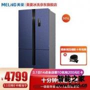 入手必看:美菱BCD-505WPU9CX冰箱评测怎么样?质量好不好,求助大家!!!