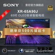 索尼XR-65A90J电视怎么样?看看两个月感受分享!