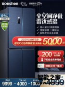 来说说:容声冰箱BCD-511WD19FP评测怎么样?是否还行,了解一个月真相分享!