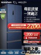 达人答:容声冰箱bcd329wd16mp优缺点如何怎么样?感觉如何,吐槽两星期心得