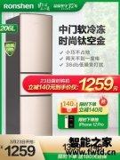 容声冰箱BCD-206D11N评测质量怎么样?值不值的买,入手理由告知!