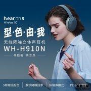 【差评太多】索尼wh-h910n与wh-1000xm3音效谁好?告诉你哪款性价比高