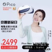 说说:Pico Neo3 VR一体机真的好不,如何怎么样?图文评测,真实感受揭秘!!