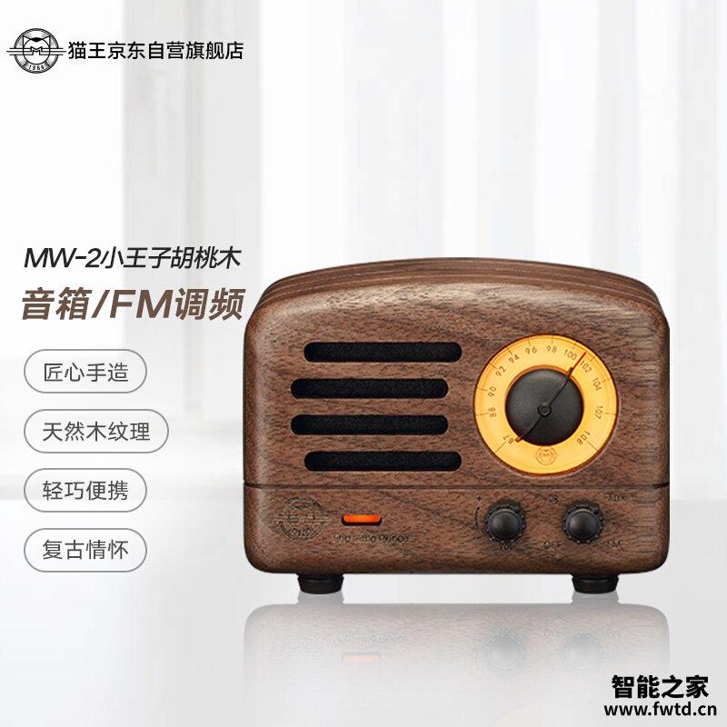 【差评太多】猫王收音机mw2和mw6哪款更适合?图文爆料分析